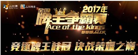 华丽开幕 2017年JJ比赛《全国牌王争霸赛》海选进行中!